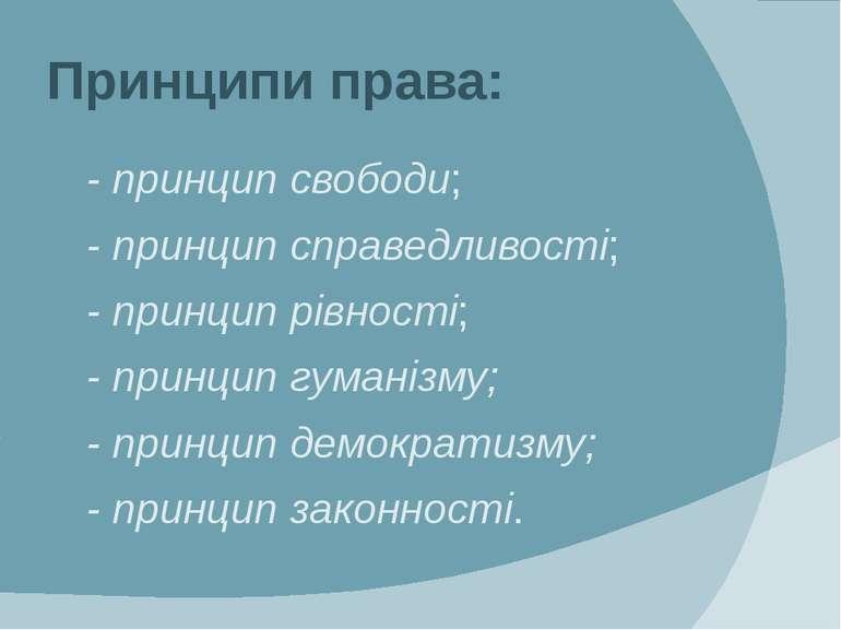 Принципи права: - принцип свободи; - принцип справедливості; - принцип рівнос...