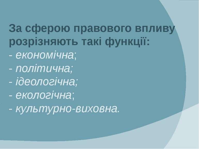 За сферою правового впливу розрізняють такі функції: - економічна; - політичн...