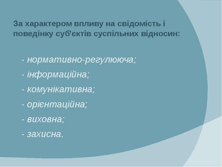 За характером впливу на свідомість і поведінку суб'єктів суспільних відносин:...