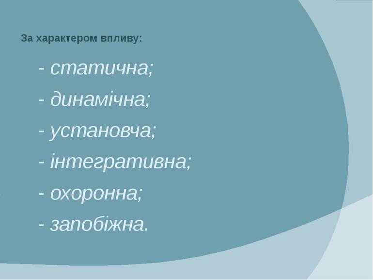 За характером впливу: - статична; - динамічна; - установча; - інтегративна; -...
