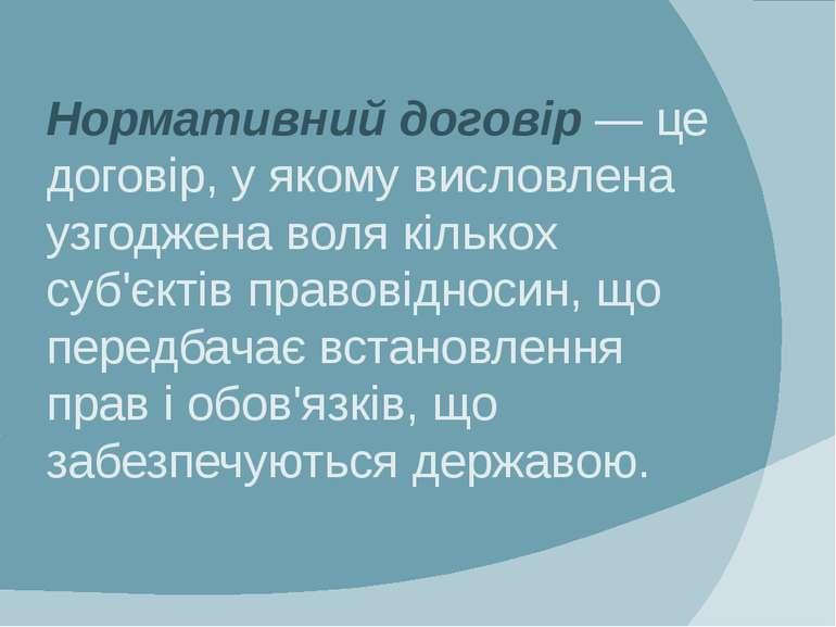 Нормативний договір — це договір, у якому висловлена узгоджена воля кількох с...