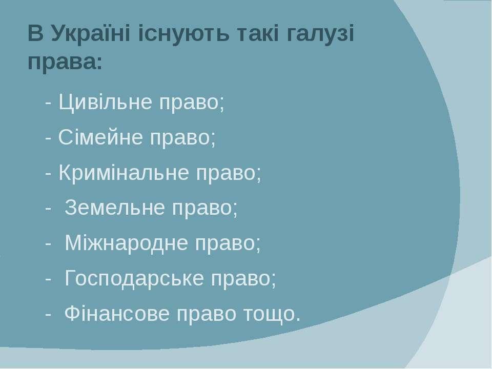 В Україні існують такі галузі права: - Цивільне право; - Сімейне право; - Кри...