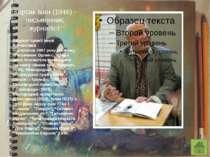 Коробчук Петро (1956) - письменник, журналіст, перекладач Член НСПУ з 2005 ро...