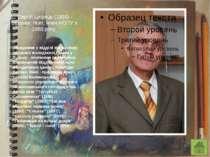 Василь Простопчук(1952) поет, член національних спілок письменників і журна...