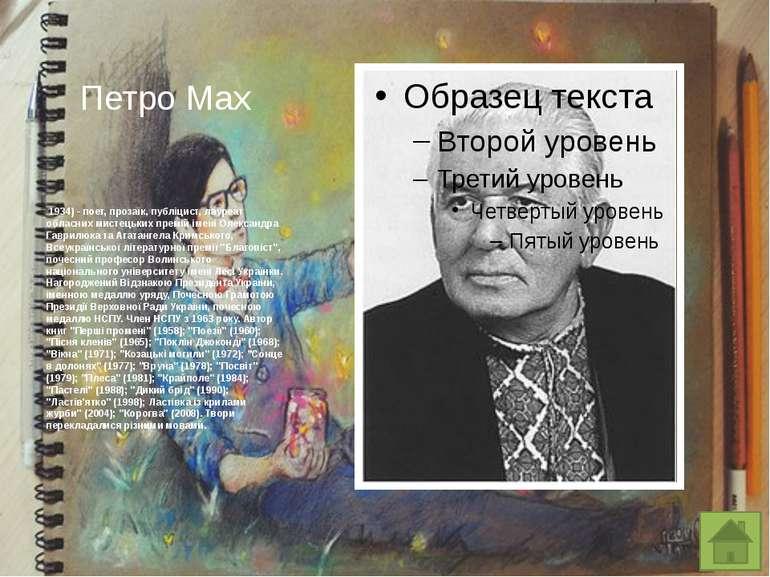 Віктор Лазарук(1933) - поет, прозаїк, публіцист. Член НСПУ з 1968 року. Лаур...