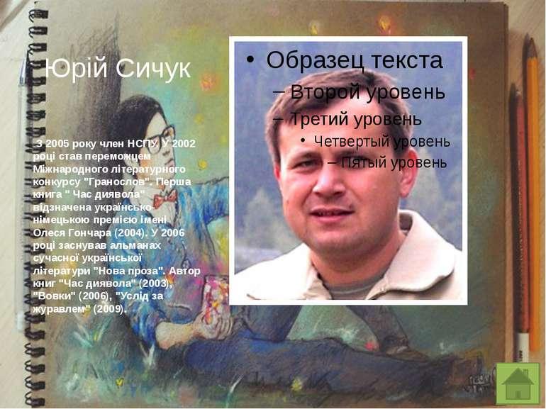 Криштальська Олена(1943) - письменниця, перекладач. Лауреатка літературної ...