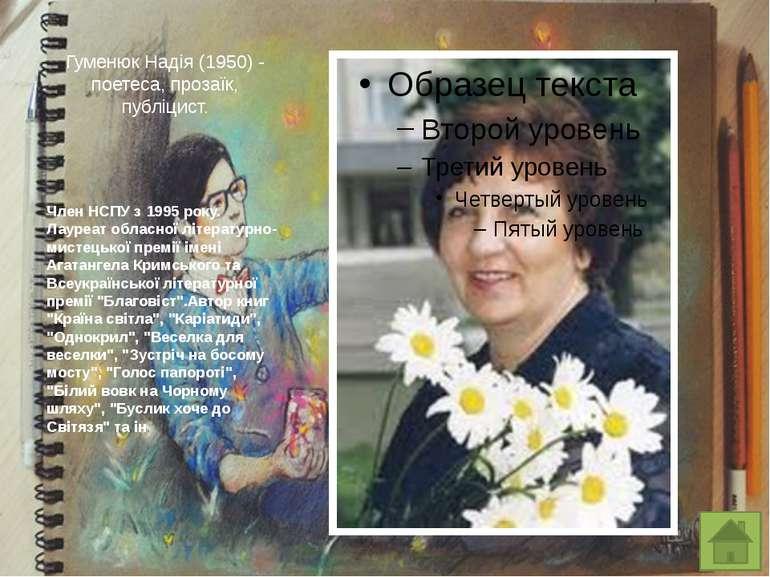 Василь Слапчук(1961) поет, письменник, заслужений діяч мистецтв України, чле...