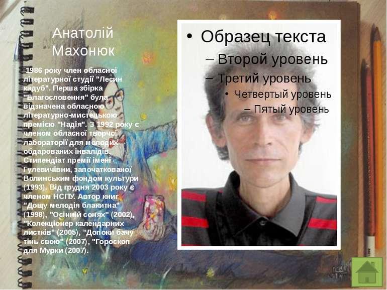 Гей Василь(1942) - поет, прозаїк, публіцист. Член НСПУ з 1974 року, лауреат...