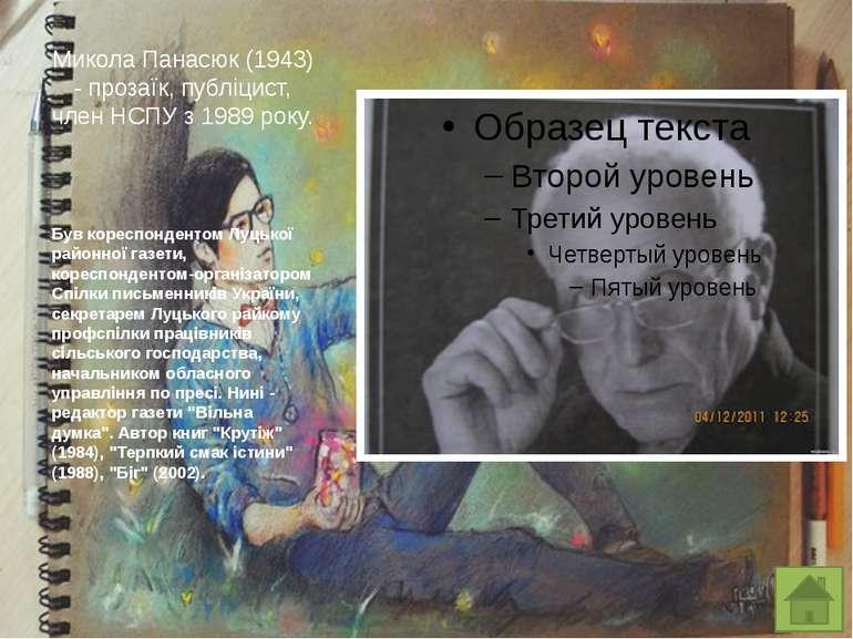 Криштальський Андрій(1969)-поет, прозаїк, публіцист. Член НСПУ з 1999 року...