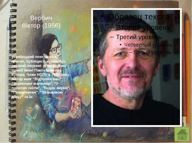 Валентина Штинько (Хмельовська)(1953) - журналістка, письменниця, поетеса. Р...