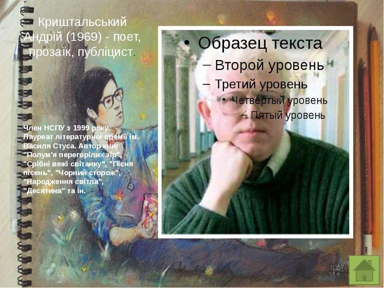 Боярчук Петро(1947) письменник, журналіст, лауреат Волинської обласної літе...