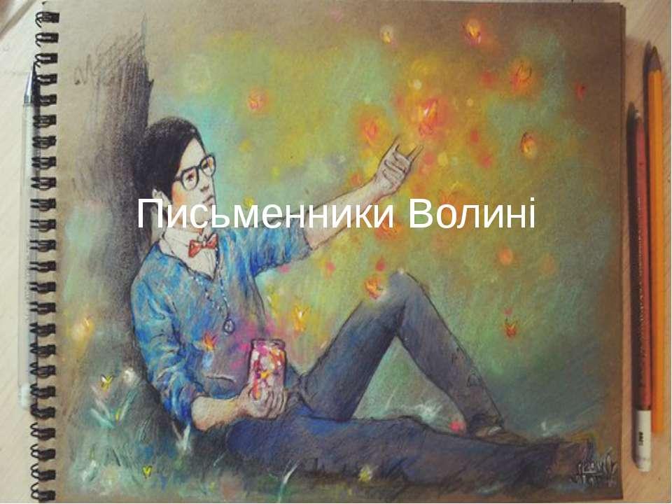 Сергій Цюриць(1956) - прозаїк, поет, член НСПУ з 1988 року. Працював у від...