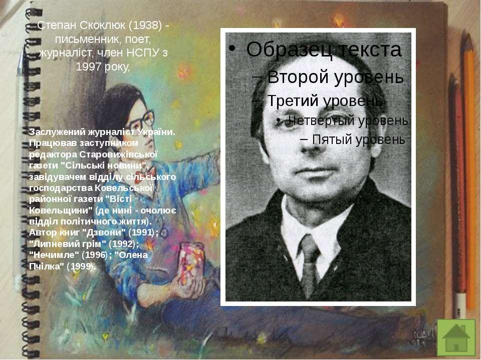 Микола Панасюк(1943) - прозаїк, публіцист, член НСПУ з 1989 року. Був коресп...