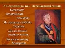 Ув'язнений козак - легендарний лицар Останній запорозький кошовий, Як залишок...