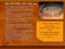 ВОЛЯ ПІСЛЯ 110-ти Указом нового царя Олександра І від 2 квітня 1801 р. Петру ...