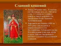 Славний кошовий Понад 200 років тому, 31 жовтня (12 листопада за н. ст). 1803...