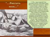 """""""…Риплять вози…"""" У 1760 р. сімдесятирічний Петро Калнишевський був «військови..."""