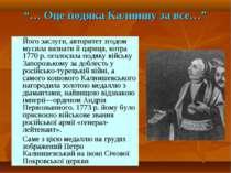 """… Оце подяка Калнишу за все…"" Його заслуги, авторитет згодом мусила визнати ..."