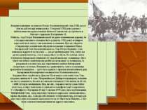 Вперше кошовим отаманом Петро Калнишевський став 1762 року і був на цій посад...