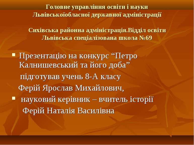 Головне управління освіти і науки Львівськоїобласної державної адміністрації ...