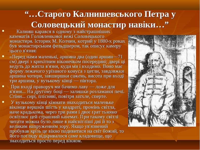 """""""…Старого Калнишевського Петра у Соловецький монастир навіки…"""" Калниш карався..."""