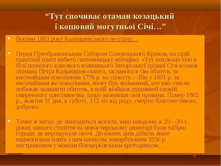 Восени 1803 року Калнишевського не стало… Перед Преображенським Собором Солов...