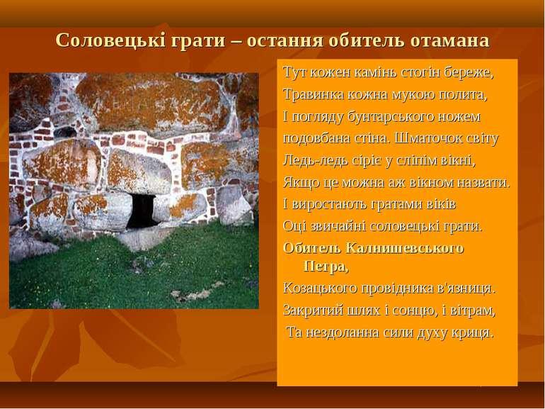 Соловецькі грати – остання обитель отамана Тут кожен камінь стогін береже, Тр...