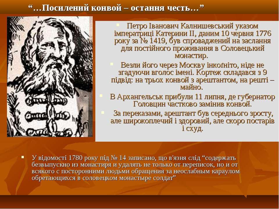 Петро Іванович Калнишевський указом імператриці Катерини ІІ, даним 10 червня ...