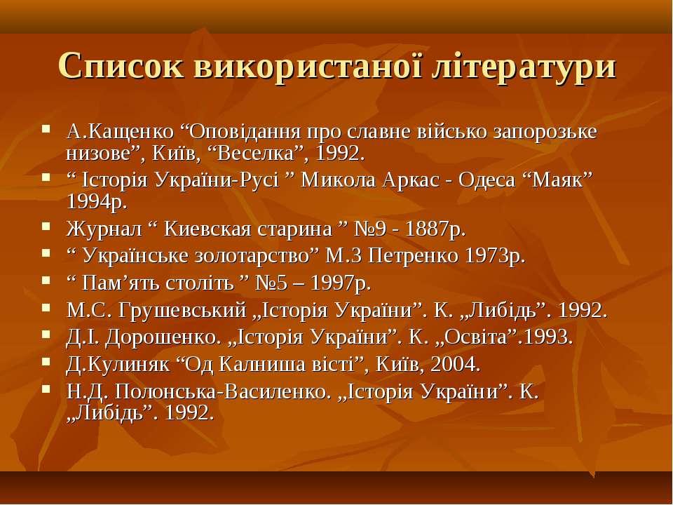 """Список використаної літератури А.Кащенко """"Оповідання про славне військо запор..."""