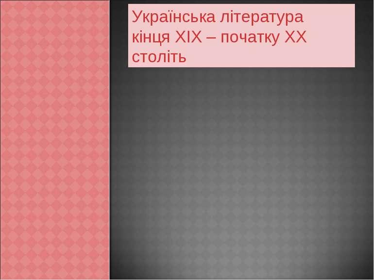 Українська література кінця ХІХ – початку ХХ століть