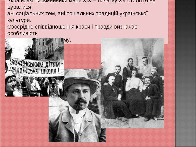 Українські письменники кінця ХІХ – початку ХХ століття не цуралися ані соціал...