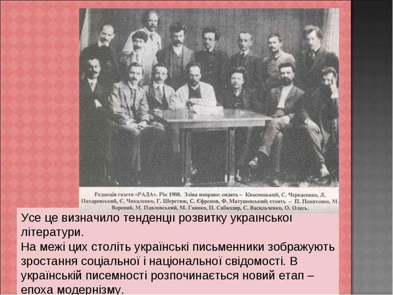 Усе це визначило тенденції розвитку української літератури. На межі цих столі...