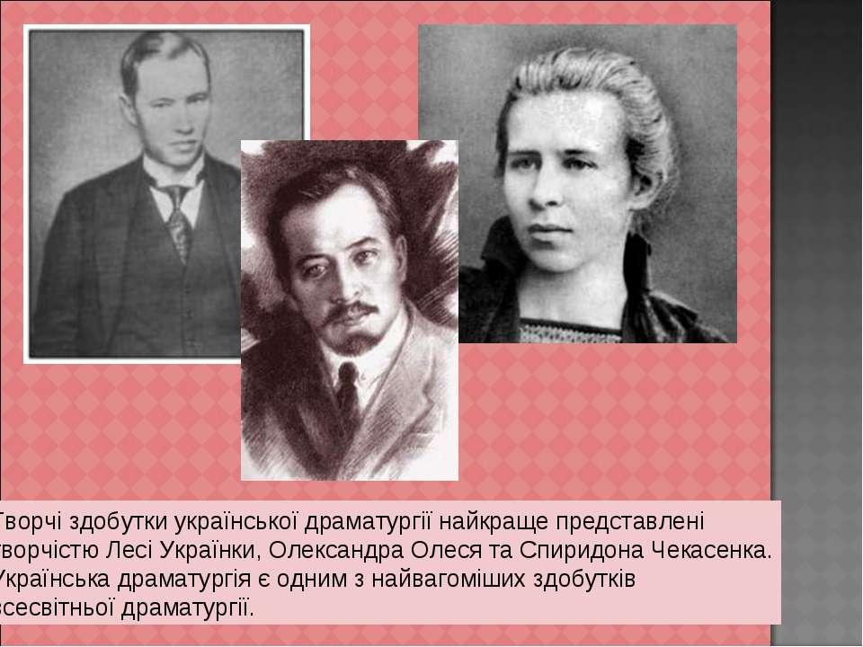 Творчі здобутки української драматургії найкраще представлені творчістю Лесі ...