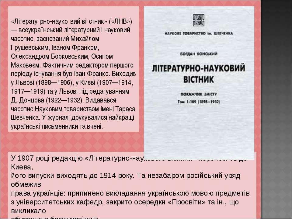 У 1907 році редакцію «Літературно-наукового вісника» переносять до Киева, йог...
