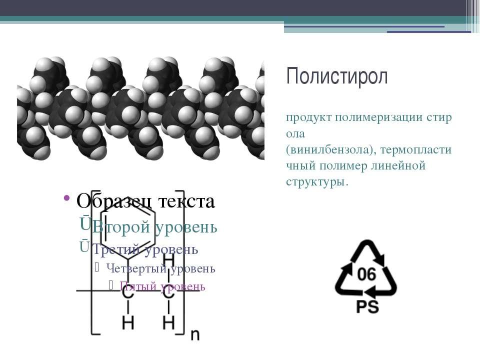 Полистирол продуктполимеризациистирола (винилбензола),термопластичный поли...