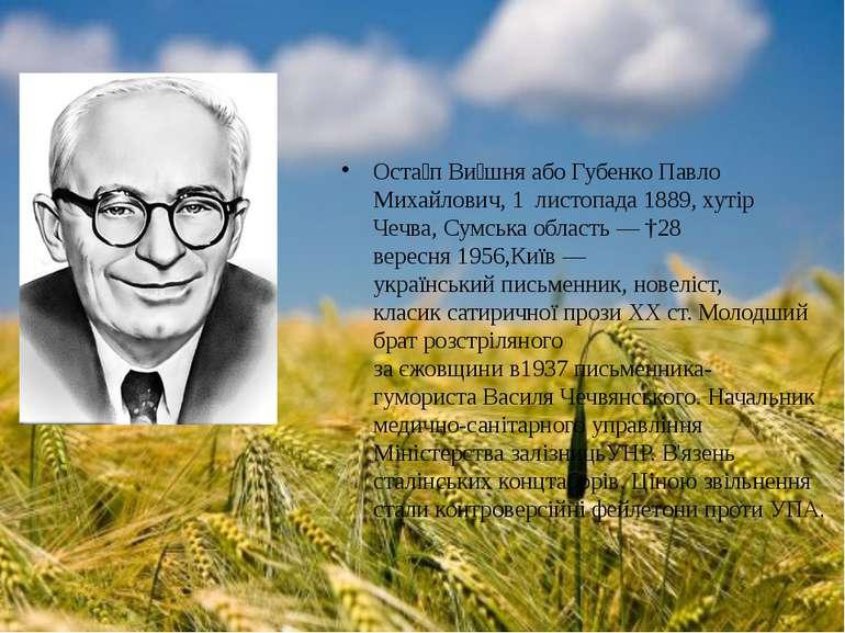 Оста п Ви шняабо Губенко Павло Михайлович, 1 листопада1889,хутір Чечва,С...