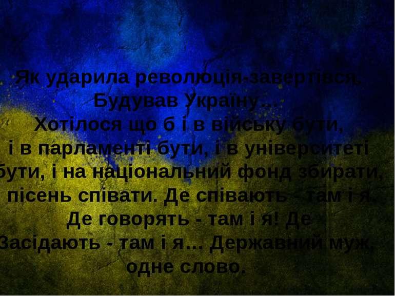 Як ударила революція-завертівся. Будував Україну… Хотілося що б і в війську б...