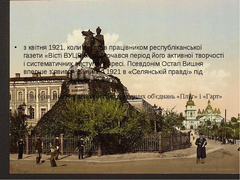 з квітня1921, коли він став працівником республіканської газети«Вісті ВУЦВК...