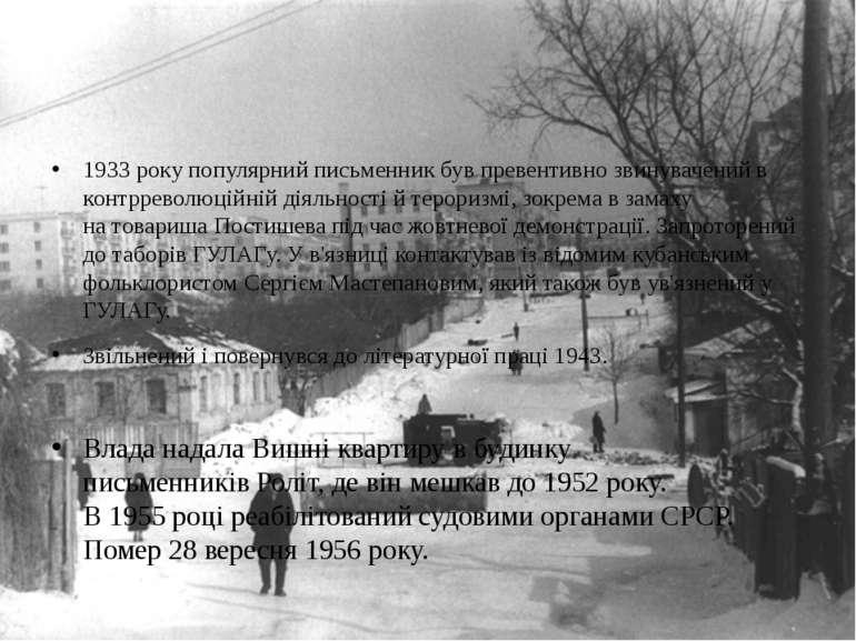 1933року популярний письменник був превентивно звинувачений в контрреволюцій...