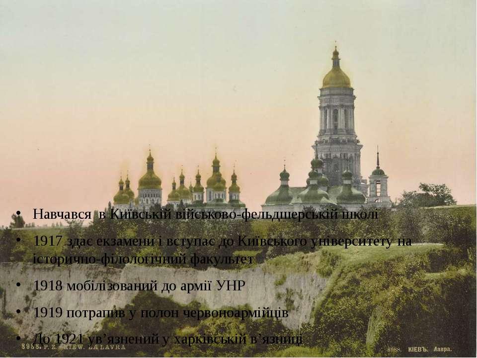 Навчався вКиївській військово-фельдшерській школі 1917 здає екзамени і вступ...