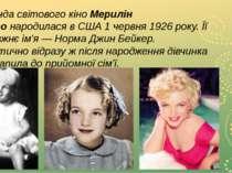 Легенда світового кіно Мерилін Монронародилася в США 1 червня 1926 року. Її ...