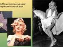 Мерилін Монро удостоєна зірки на голлівудській «Алеї слави».