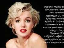 Мерилін Монро вимовила всесвітньо відомі фрази «Не хвилюватися, а хвилювати»,...