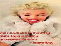 «У жінок є тільки дві зброї: туш для вій та сльози. Але ми не можемо їх викор...