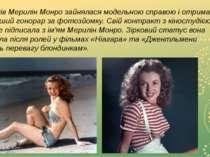 У 18 років Мерилін Монро зайнялася модельною справою і отримала свій перший г...