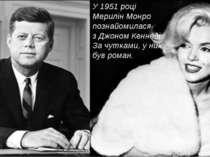 У 1951 році Мерилін Монро познайомилася зДжоном Кеннеді. За чутками, у них б...