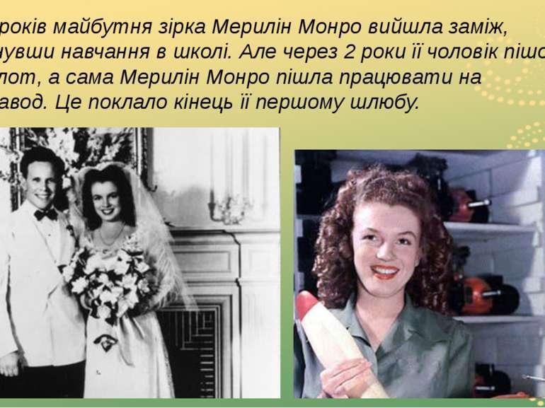 У 16 років майбутня зірка Мерилін Монро вийшла заміж, закинувши навчання в шк...