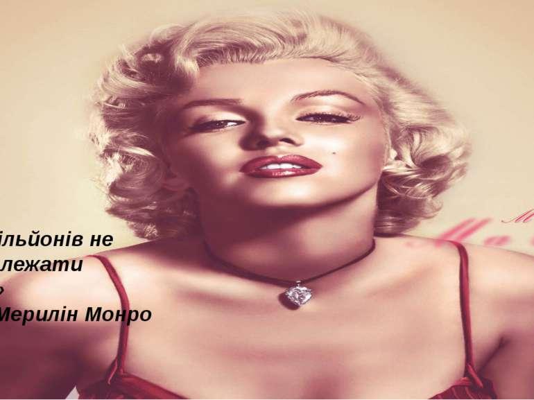 «Мрія мільйонів не може належати одному» — Мерилін Монро