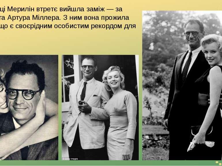 У 1956 році Мерилін втретє вийшла заміж — за драматурга Артура Міллера. З ним...