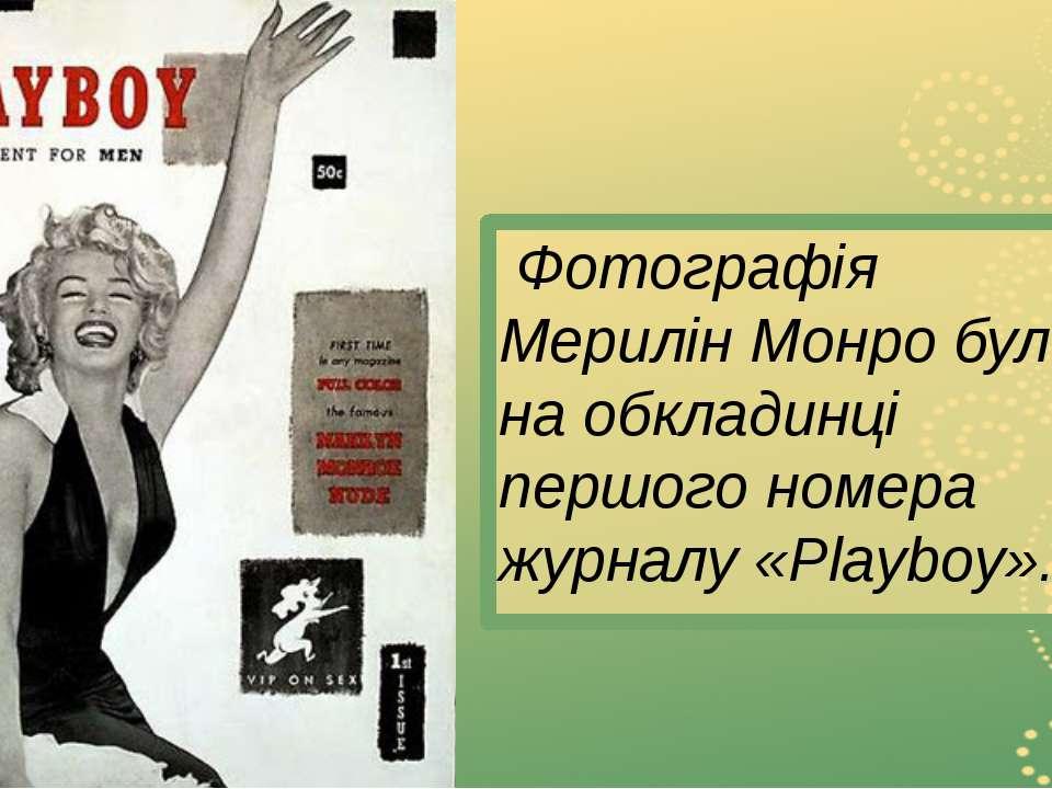 Фотографія Мерилін Монро була на обкладинці першого номера журналу «Playboy».